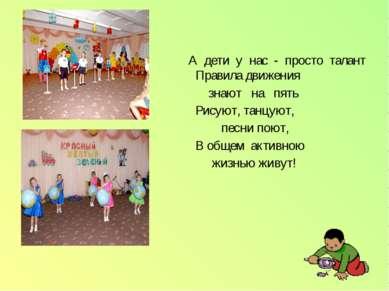 А дети у нас - просто талант Правила движения знают на пять Рисуют, танцуют, ...