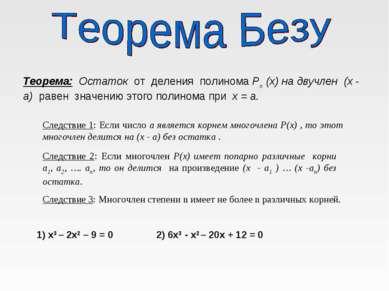 1) x3 – 2x2 – 9 = 0 2) 6х3 - х2 – 20х + 12 = 0 Теорема: Остаток от деления по...