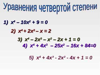 1) х4 – 10х2 + 9 = 0 2) х4 + 2х3 – х = 2 3) х4 – 2х3 – х2 – 2х + 1 = 0 4) х4 ...
