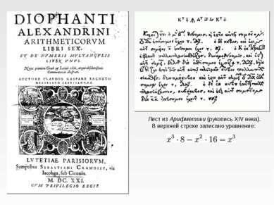 Лист из Арифметики (рукопись XIV века). В верхней строке записано уравнение: