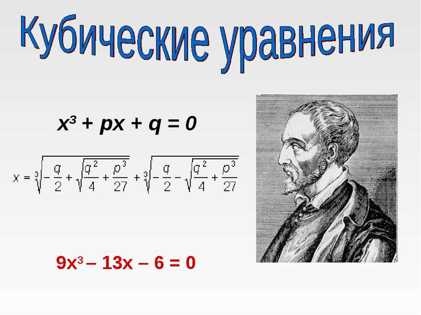 x3 + px + q = 0 9х3 – 13х – 6 = 0