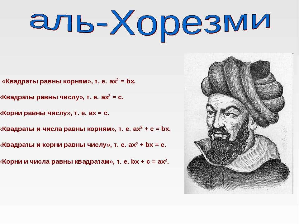 «Квадраты равны корням», т. е. ax2 = bx. 2) «Квадраты равны числу», т. е. ax2...