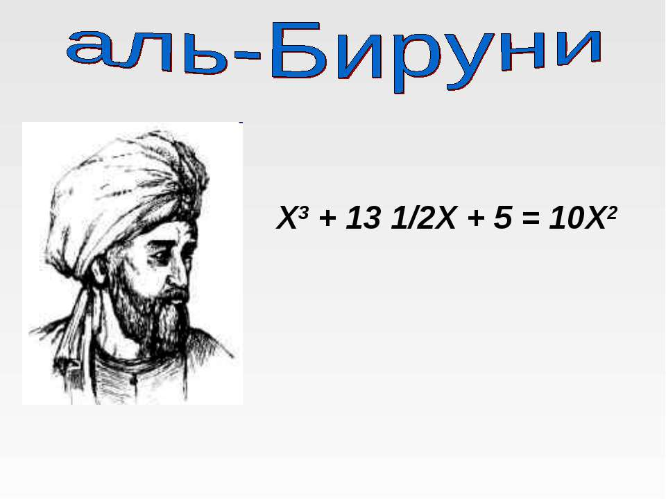 X3 + 13 1/2X + 5 = 10X2