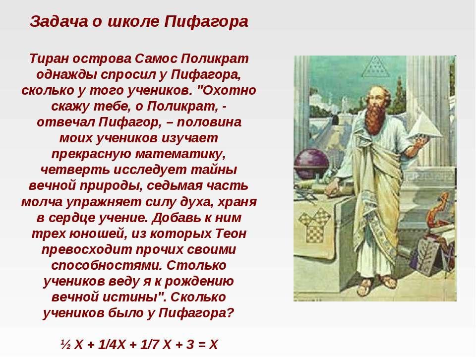 Задача о школе Пифагора Тиран острова Самос Поликрат однажды спросил у Пифаго...