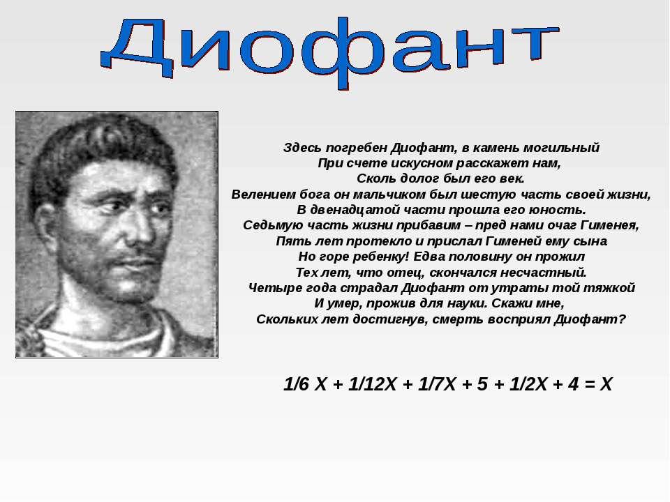 Здесь погребен Диофант, в камень могильный При счете искусном расскажет нам, ...