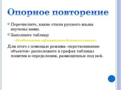 Перечислите, какие стили русского языка изучены нами. Заполните таблицу «Особ...