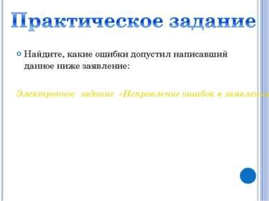 Найдите, какие ошибки допустил написавший данное ниже заявление: Электронное ...