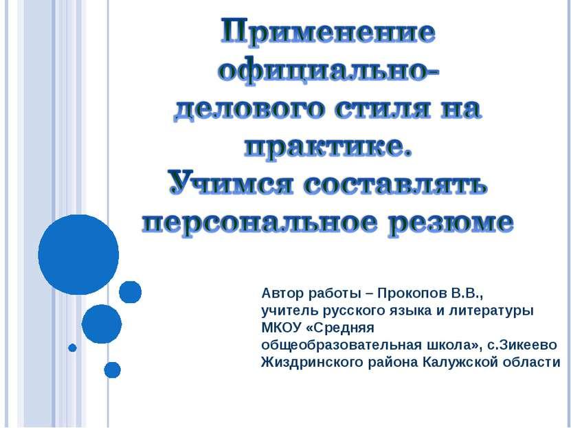 Автор работы – Прокопов В.В., учитель русского языка и литературы МКОУ «Средн...