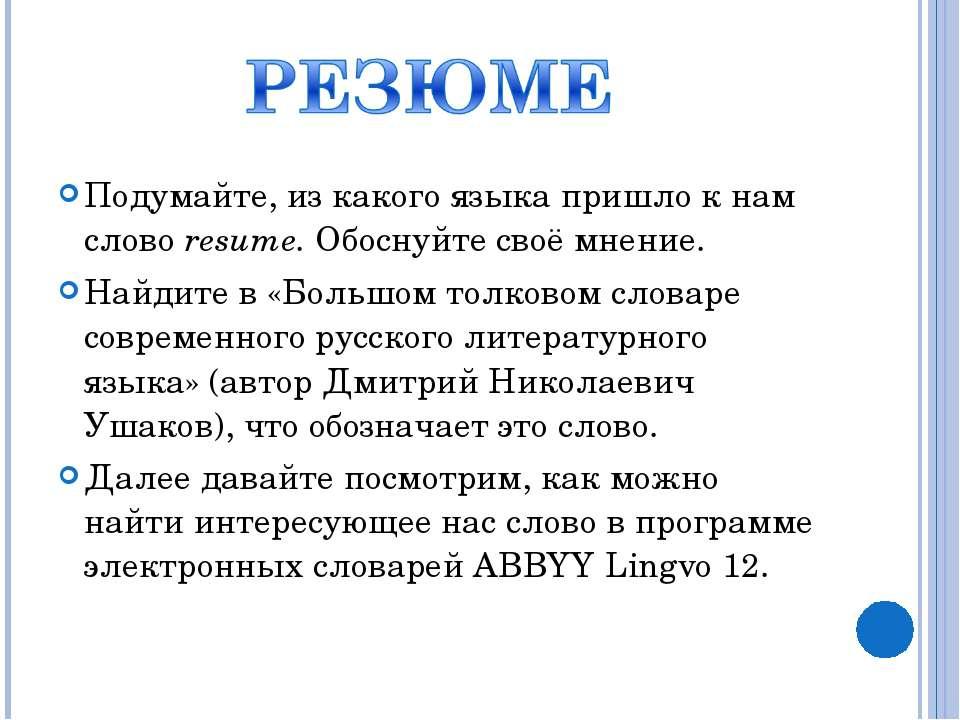 Подумайте, из какого языка пришло к нам слово resume. Обоснуйте своё мнение. ...