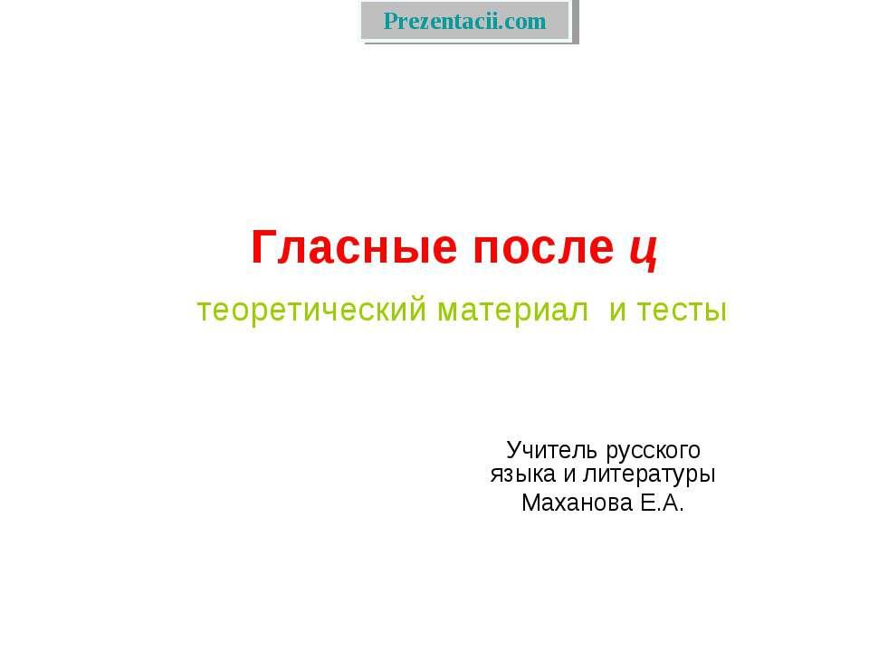 Гласные после ц теоретический материал и тесты Учитель русского языка и литер...