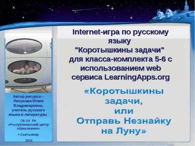 """Internet-игра по русскому языку """"Коротышкины задачи"""" для класса-комплекта 5-6..."""