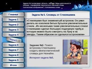 «Стекляшкин был знаменитый астроном. Он умел делать из осколков битых бутылок...