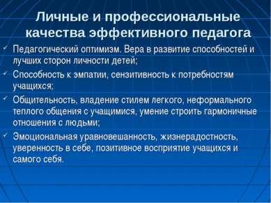 Личные и профессиональные качества эффективного педагога Педагогический оптим...