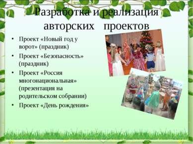 Разработка и реализация авторских проектов Проект «Новый год у ворот» (праздн...
