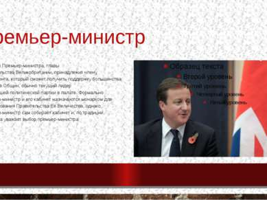 Премьер-министр ПозицияПремьер-министра,главы правительстваВеликобритании,...