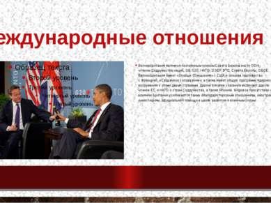 Международные отношения Великобритания является постоянным членомСовета Безо...