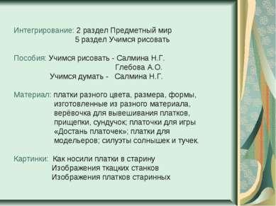 Интегрирование: 2 раздел Предметный мир 5 раздел Учимся рисовать Пособия: Учи...