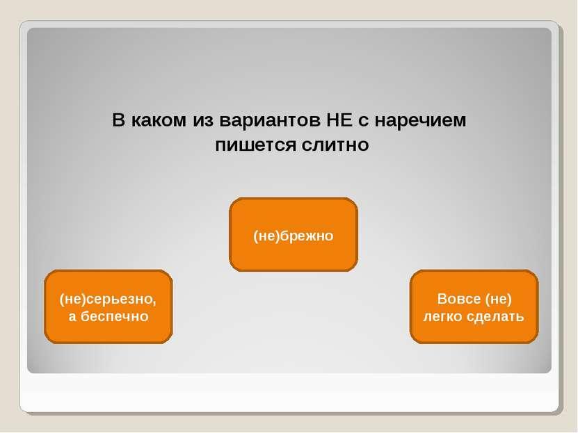 В каком из вариантов НЕ с наречием пишется слитно (не)брежно (не)серьезно, а ...