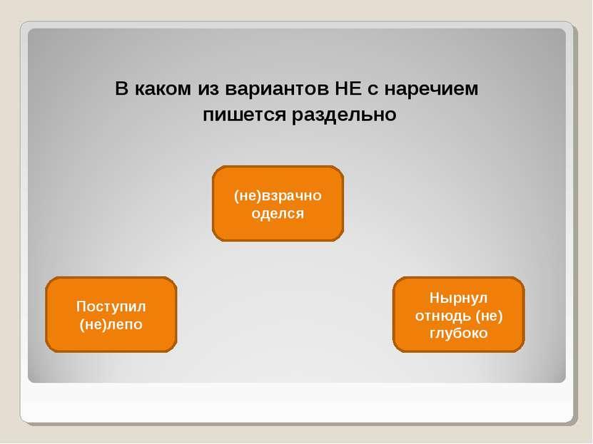 В каком из вариантов НЕ с наречием пишется раздельно Нырнул отнюдь (не) глубо...