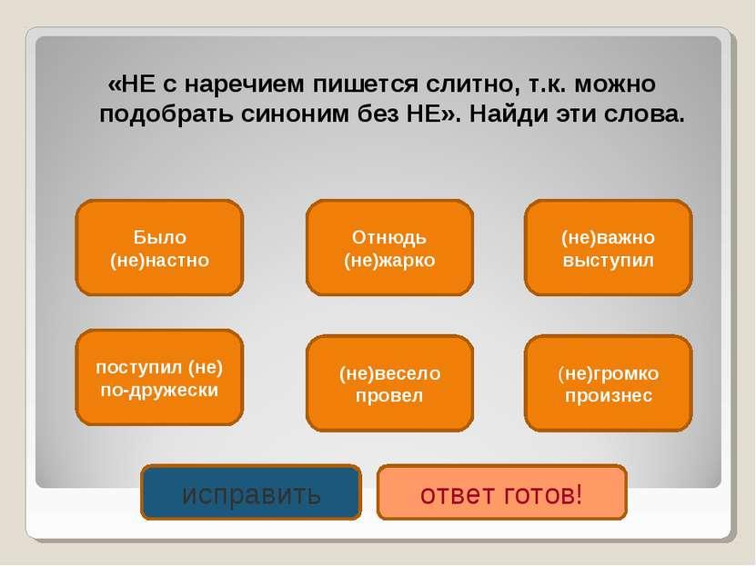 «НЕ с наречием пишется слитно, т.к. можно подобрать синоним без НЕ». Найди эт...