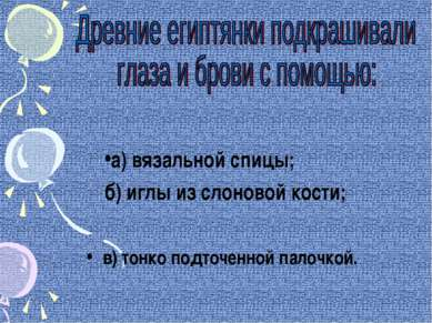 в) тонко подточенной палочкой. а) вязальной спицы; б) иглы из слоновой кости;