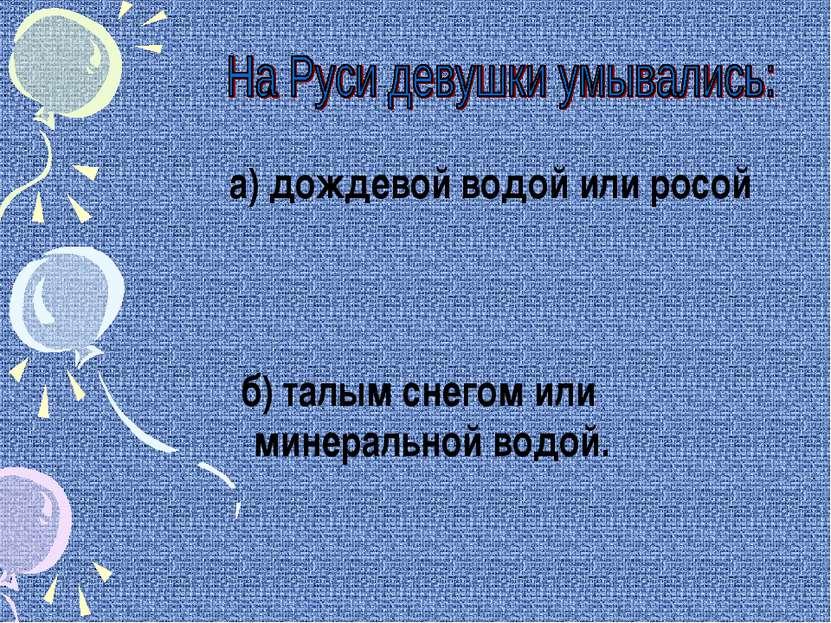б) талым снегом или минеральной водой. а) дождевой водой или росой