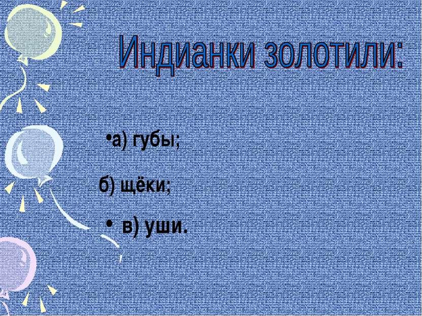 в) уши. а) губы; б) щёки;