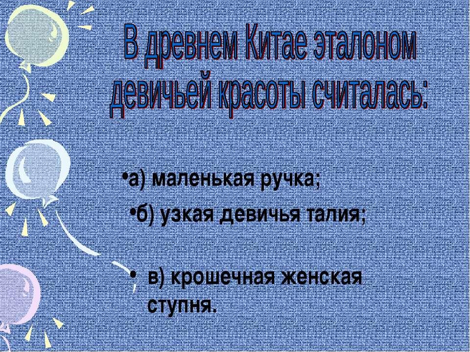 в) крошечная женская ступня. а) маленькая ручка; б) узкая девичья талия;