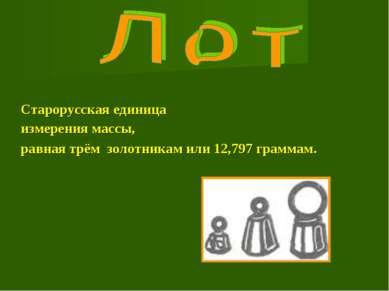 Старорусская единица измерения массы, равная трём золотникам или 12,797 граммам.