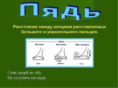 Расстояние между концами расставленных большого и указательного пальцев. Семь...