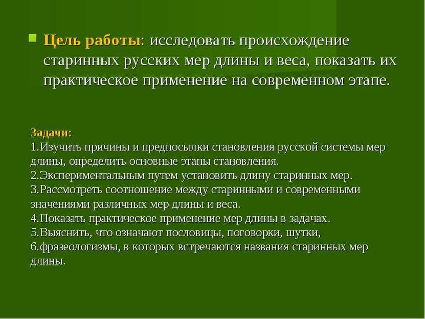 Цель работы: исследовать происхождение старинных русских мер длины и веса, по...