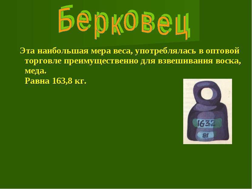 Эта наибольшая мера веса, употреблялась в оптовой торговле преимущественно дл...