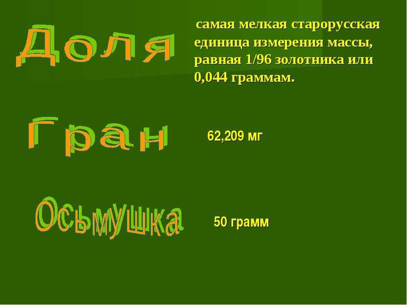 самая мелкая старорусская единица измерения массы, равная 1/96 золотника или ...