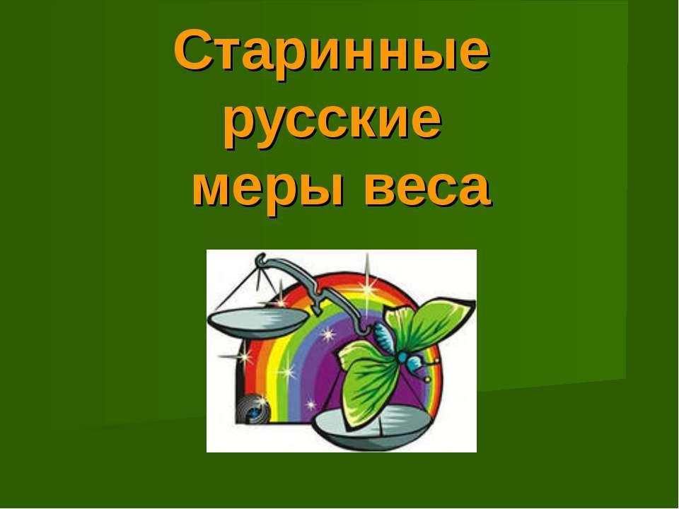 Старинные русские меры веса