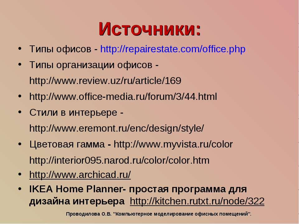 Источники: Типы офисов - http://repairestate.com/office.php Типы организации ...