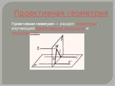 Проективная геометрия— разделгеометрии, изучающийпроективные плоскостиип...