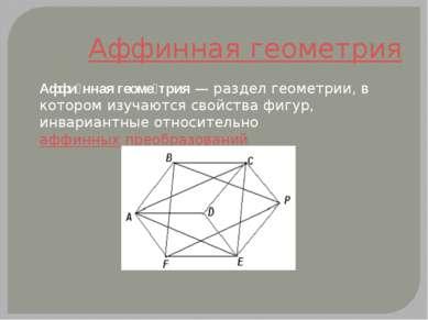 Аффинная геометрия Аффи нная геоме трия— раздел геометрии, в котором изучают...