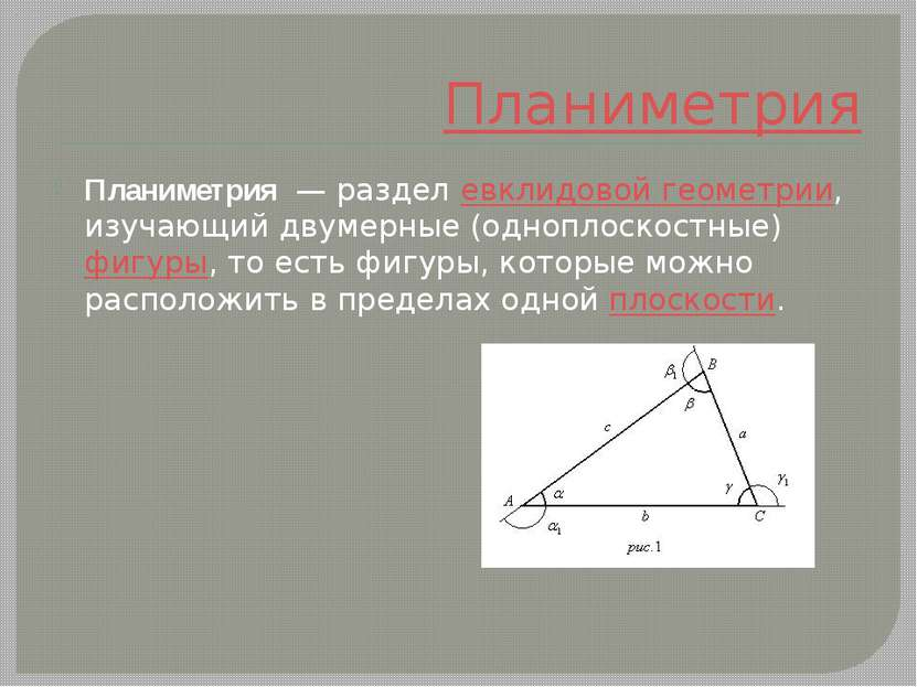 Планиметрия Планиметрия— разделевклидовой геометрии, изучающий двумерные (...