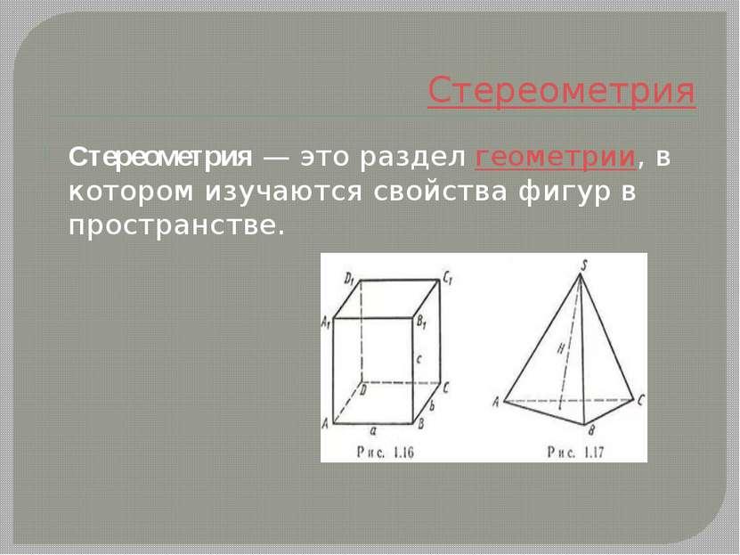 Стереометрия Стереометрия— это разделгеометрии, в котором изучаются свойств...