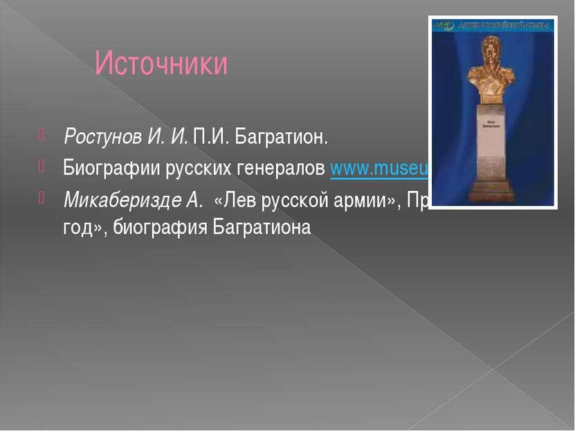 Источники Ростунов И. И.П.И. Багратион. Биографии русских генералов www.muse...