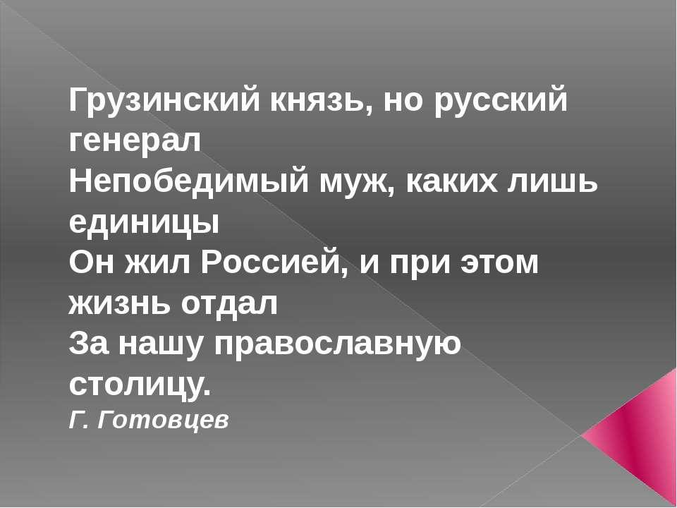 Грузинский князь, но русский генерал Непобедимый муж, каких лишь единицы Он ж...