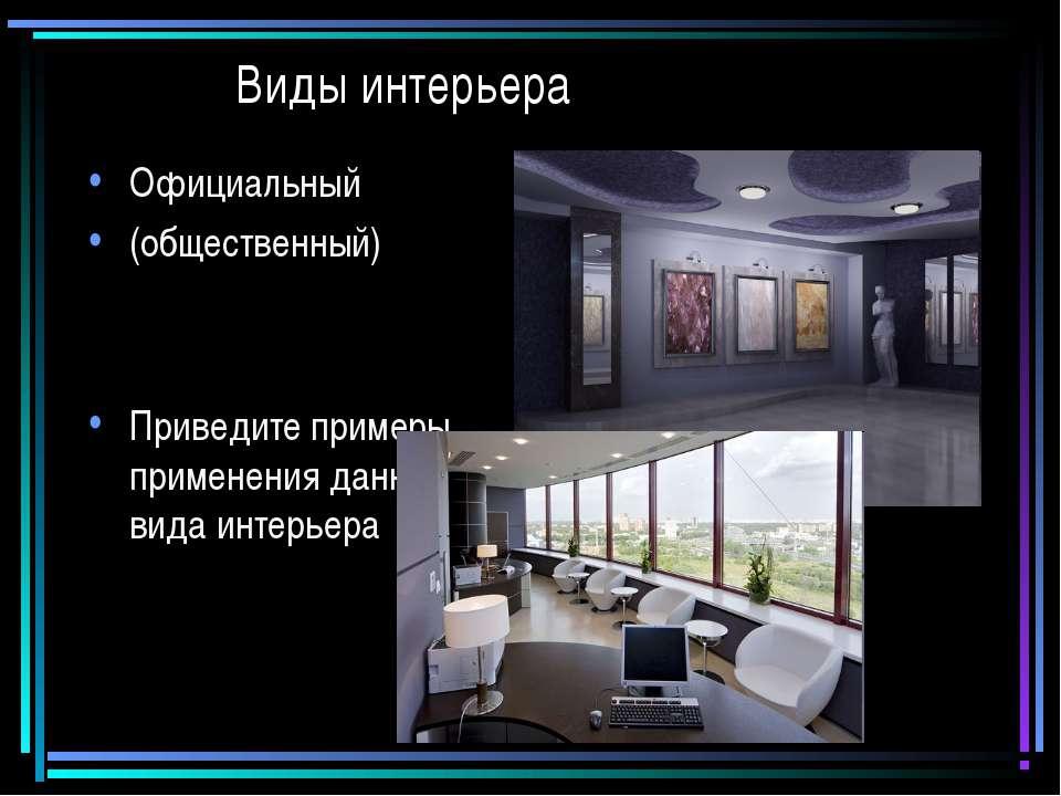 Виды интерьера Официальный (общественный) Приведите примеры применения данног...