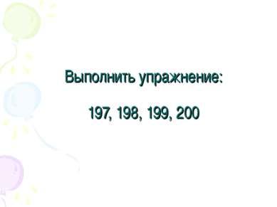 Выполнить упражнение: 197, 198, 199, 200