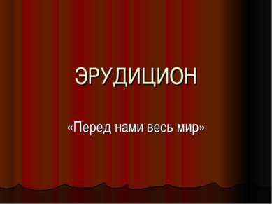 ЭРУДИЦИОН «Перед нами весь мир»