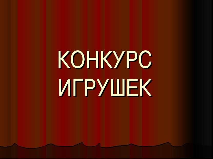 КОНКУРС ИГРУШЕК