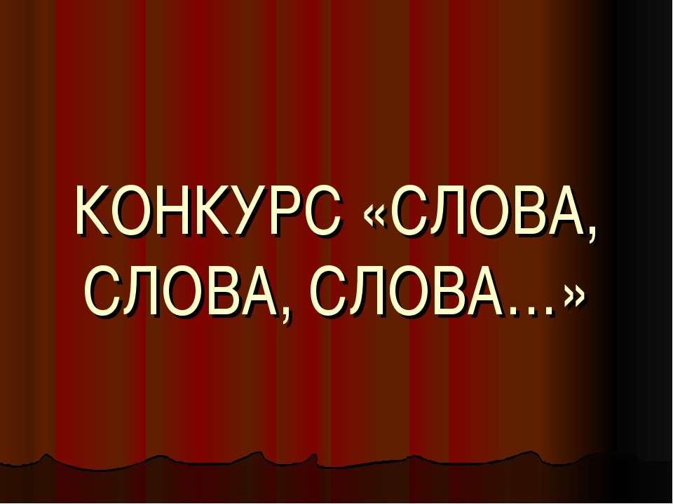 КОНКУРС «СЛОВА, СЛОВА, СЛОВА…»
