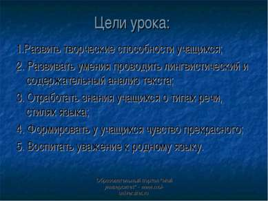 """Образовательный портал """"Мой университет"""" - www.moi-universitet.ru Цели урока:..."""