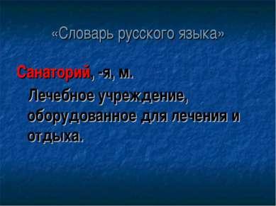 «Словарь русского языка» Санаторий, -я, м. Лечебное учреждение, оборудованное...