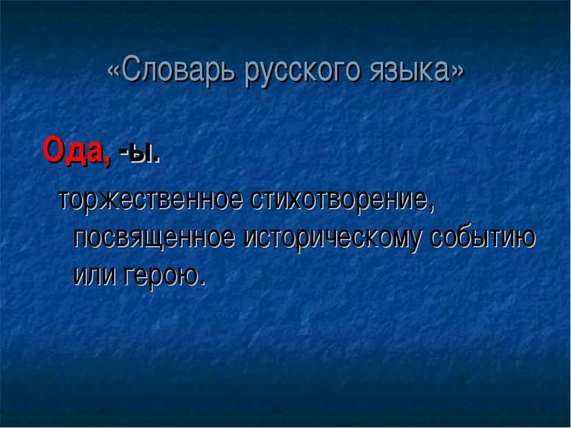 «Словарь русского языка» Ода, -ы. торжественное стихотворение, посвященное ис...