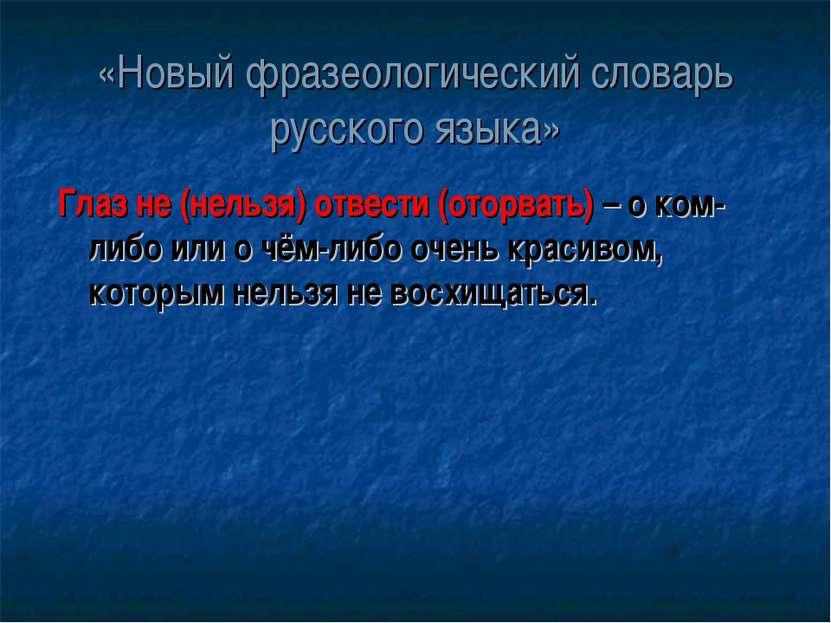 «Новый фразеологический словарь русского языка» Глаз не (нельзя) отвести (ото...